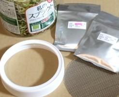 私のスプラウト スプラウト 栽培 ブロッコリー ジャー 瓶 容器 専用容器 栽培キット 水切り網 あみ 種 セット 育て方