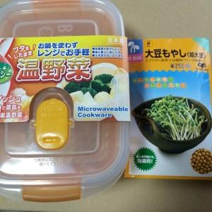 大豆もやし 栽培 自家製 手作り 育て方 種 容器 100均 タッパー 姫大豆 豆 販売