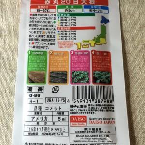 ダイソー 100均 種 野菜 ハーブ 種子 二十日大根 赤丸20日大根 栽培 育て方 家庭菜園 品種 コメット